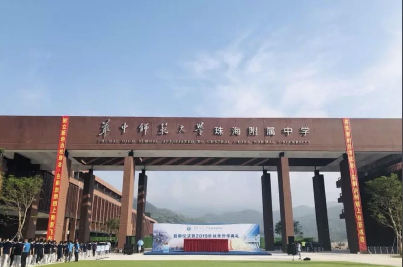 百通助力华中师范大学珠海附属中学智慧校园项目