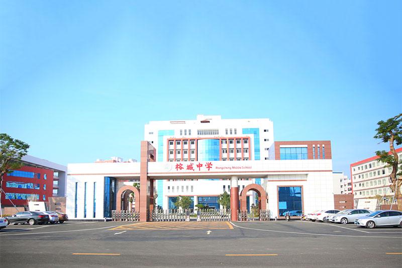 百通助力惠州榕城中学博东实验学校安防监控、综合布线系统项目