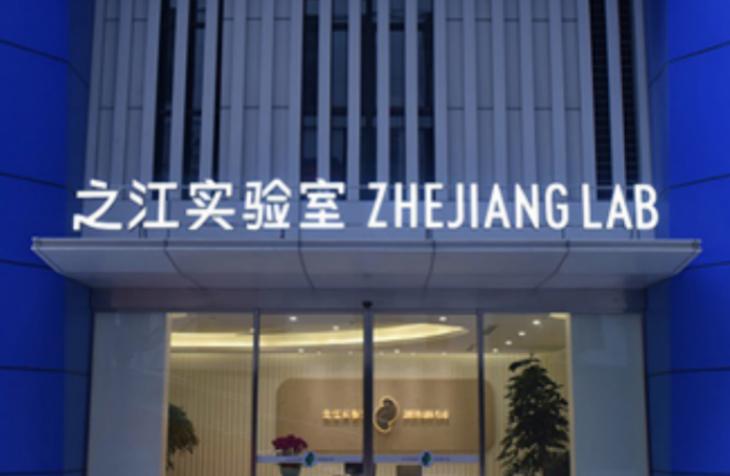 6A案例-百通助力杭州之江实验室